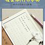 橙子的店 瘦金體字帖國學經典行楷硬筆鋼筆練字帖+行書練字帖 4本(三件起購)