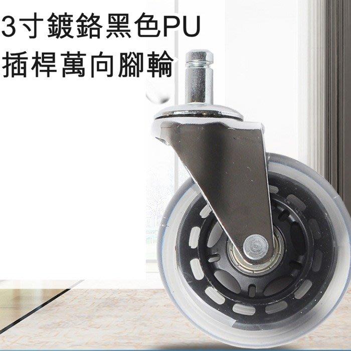 5Cgo【樂趣購】含稅 561307360211 3寸PU透明腳輪萬向輪插桿式家具櫃輪批發辦公椅腳輪雙軸承耐磨靜音-5隻