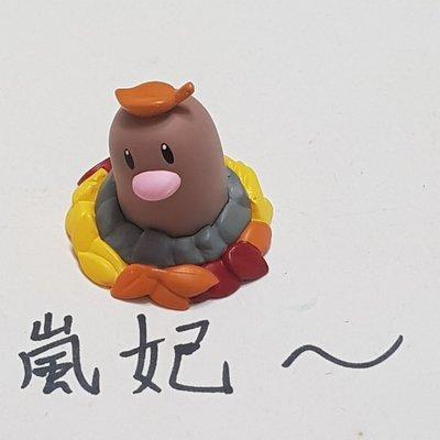 嵐妃~神奇寶貝 精靈寶可夢秋季公仔 之 「 地鼠 」一個(另有熊寶寶,妙蛙種子)(扭蛋轉蛋,另有鬼滅之刃,名偵探柯南)k