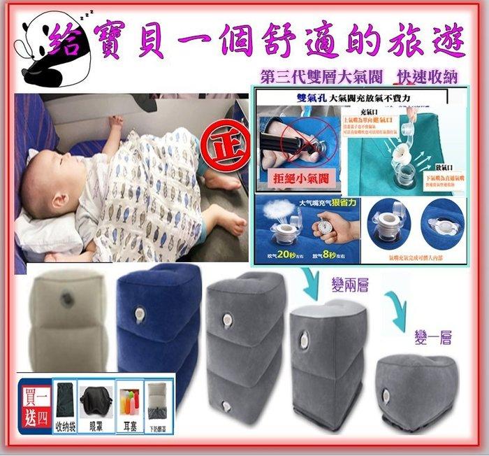 【買一送四】含標配*通過SGS檢驗* 旅行充氣腳墊 雙嘴三合一變形腳墊+收納袋+耳塞眼罩 飛機睡覺充氣護頸枕汽車腳踏墊
