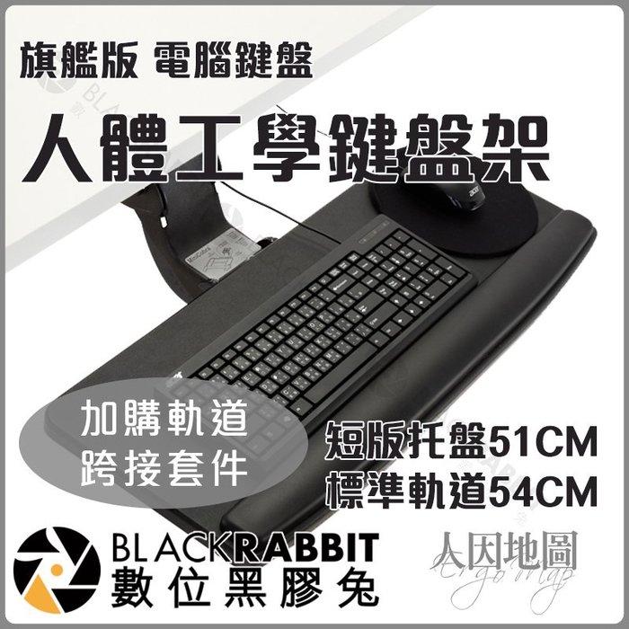 數位黑膠兔【 人因地圖 旗艦版 電腦鍵盤 人體工學 鍵盤架 加軌道 款式-01BA-G】 輕鬆收納 滑鼠架 滑鼠墊 止滑