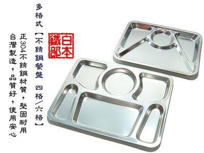 白鐵本部㊣多格式【不銹鋼餐盤 4格/6格】#304不鏽鋼材質(絕對無毒),台灣製,品質好使用安心~多量特價