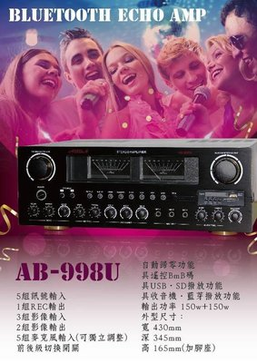 【昌明視聽】ABBA AB-998U 混音擴大機 大功率 150瓦+150瓦 內建SD 藍芽 USB MP3播放器