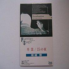尾崎豊 Yutaka Ozaki - 卒業/15の夜 3吋 CD Single (日本版) (附歌詞紙)