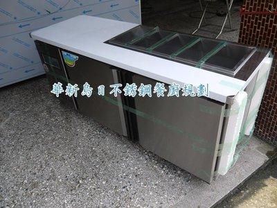 全新六尺沙拉吧工作檯冰箱 6尺工作台冰箱 沙拉盆 多種尺寸 歡迎詢問 沙拉格可更改