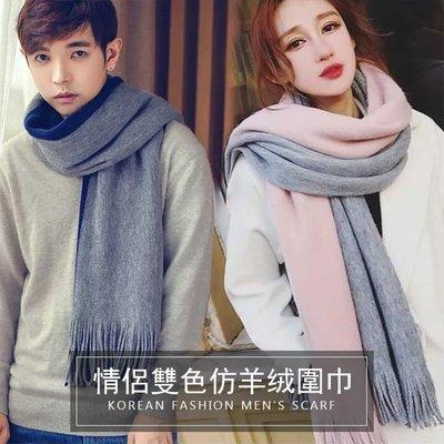 情侶雙色仿羊绒圍巾 撞色百搭 秋冬長版圍巾