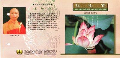 妙蓮華 CG-5008 國語佛經課誦-往生咒 CD
