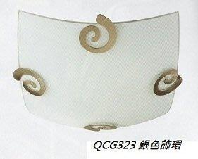 【燈聚台灣大道352】飛利浦 方型漩渦飾紋吸頂燈 鎳色飾環 30706/QCG323