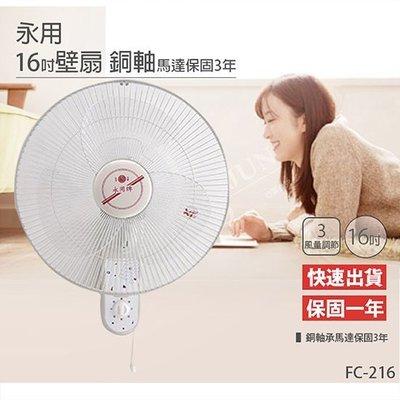 【永用牌】台製強力型16吋單拉掛壁扇/電風扇/(FC-216)SV007