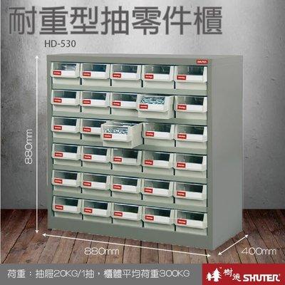 樹德 HD 零件櫃 30格 HD-530 + 零件櫃耐重抽 HD-515(15抽)  (零件盒/收納櫃/整理盒/收納盒)