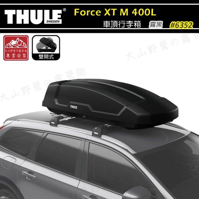 【大山野營】安坑特價 THULE 都樂 6352 Force XT M 400L 車頂箱 行李箱 旅行箱 漢堡