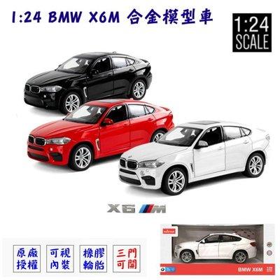 艾蜜莉生活館】1:24 寶馬BMW X6M合金車/ 1/ 24金屬模型車/ Die cast跑車X6休旅車手動開車門(瑪莉歐貨 台南市