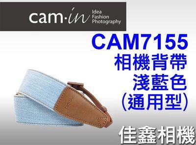 @佳鑫相機@(全新品)CAM-in CAM7155 相機背帶 肩帶(淺藍)通用型 for Canon/Nikon/NEX