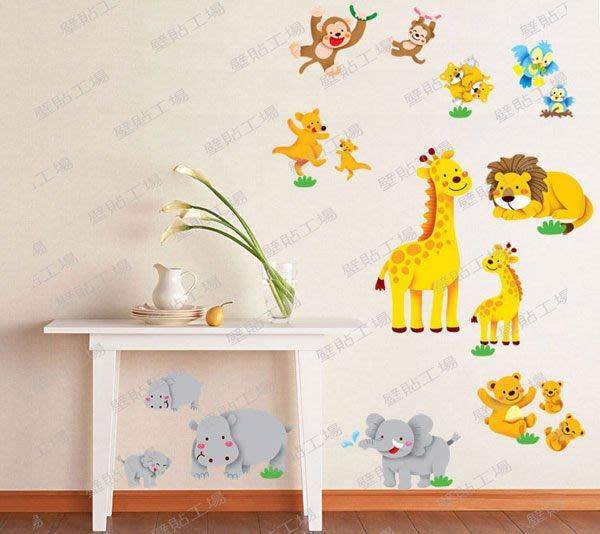 壁貼工場-可超取 三代大尺寸壁貼 壁貼 牆貼室內教室佈置 長頸鹿 獅子 組合貼 DM57-0145