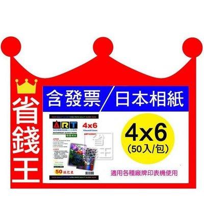 """【可刷卡+含發票】【200磅 50 張】日本噴墨 亮面防水相片紙"""" (有4x6 A4 A3規格)"""