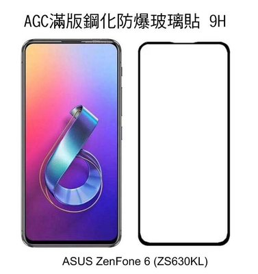 *phone寶*AGC ASUS ZenFone 6 (ZS630KL) CP+ 滿版鋼化玻璃保護貼 全膠貼合 9H