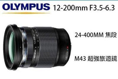 【柯達行】Olympus 12-200MM F3.5-6.3 M43接環 超強旅遊鏡 平輸/店保/免運費...A