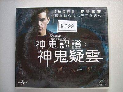 早期好看洋片全新正版神鬼認證 神鬼疑雲The Bourne Supremacy 麥特戴蒙主演 成字櫃