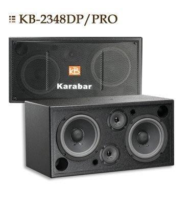【昌明視聽】KARABAR 卡拉寶 KB-2348DP/PRO  加拿大 POLESTAR 卡拉OK 開放空間專用喇叭