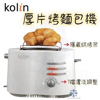 歌林 Kolin 厚片烤麵包機 烤土司機 麵包機  烤箱 鬆餅 點心機 KT-R307