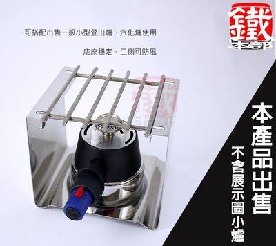 白鐵本部㊣ 寶馬牌~四方型不鏽鋼爐架~登山用品 咖啡器具 可 市售一般小型爐具 摩卡壺 !產品售出不含小爐