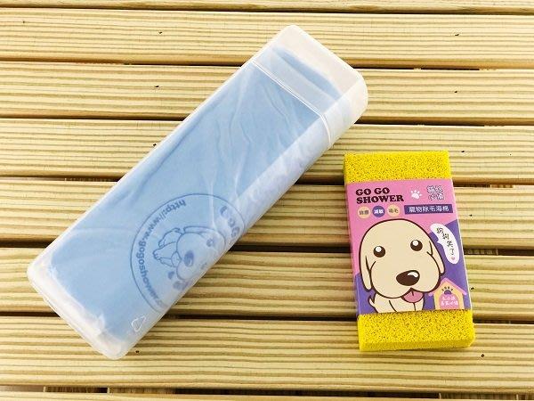【GOGOSHOWER狗狗笑了】超強力吸水毛巾+超強除毛海棉-各1入_免運費