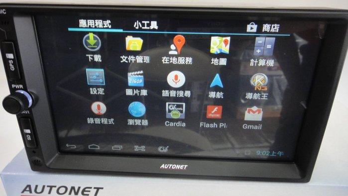 震撼立 AUTONET 7吋螢幕Android安卓主機內建GPS 數位電視 藍芽USB