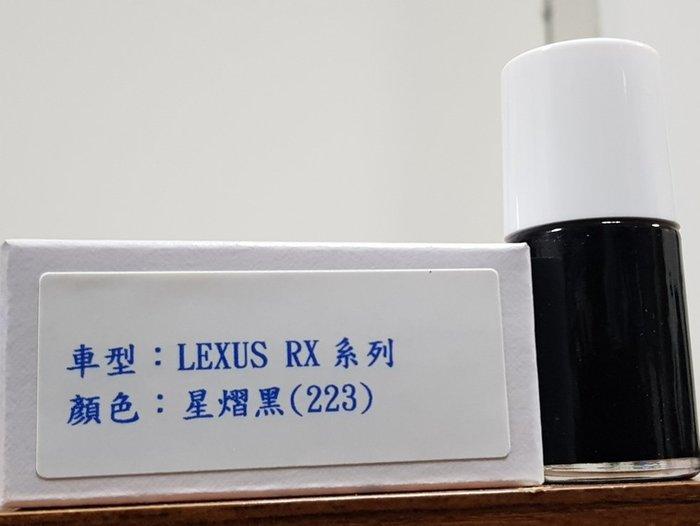 <名晟鈑烤>艾仕得(杜邦)Cromax 原廠配方點漆筆.補漆筆 LEXUS RX系列 顏色:星熠黑(223)