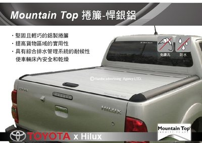 ||MyRack|| Mountain Top TOYOTA Hilux 捲簾-悍銀鋁 安裝另計 皮卡 捲簾 皮卡床罩