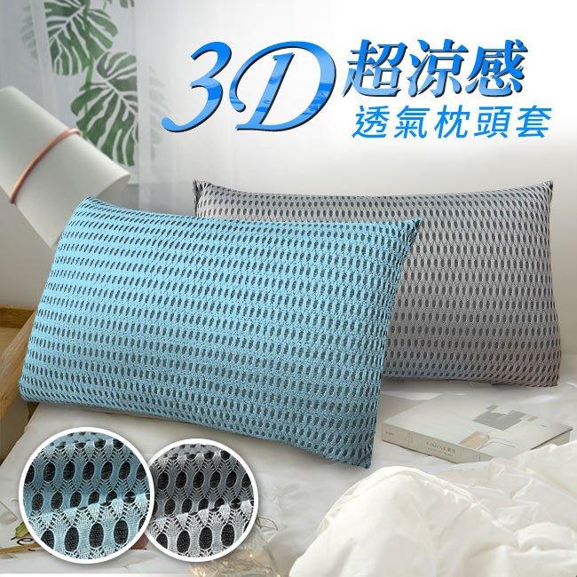【精靈工廠】3D超涼感透氣美式信封枕頭套二入組/兩色任選 (B0054*2)