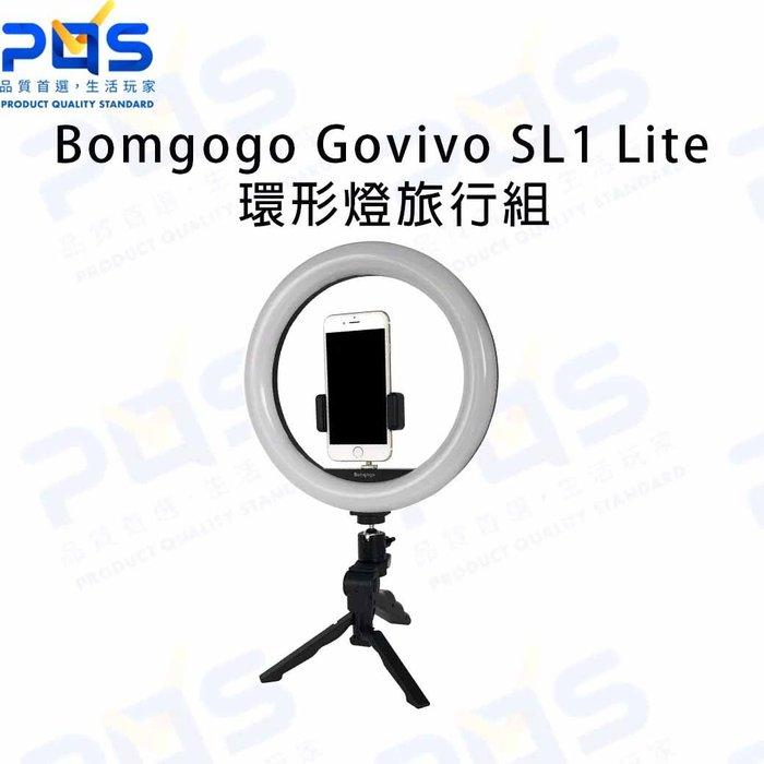 Bomgogo Govivo SL1 Lite 環形燈旅行組 攝影燈 補光燈 直播 背景燈 攝影 錄影 台南PQS