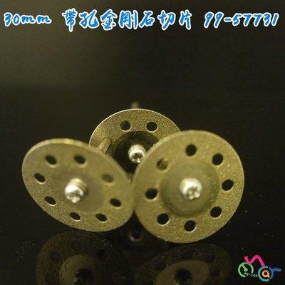 30mm帶孔金剛石切片(玻璃切片)99-57731 水煙壺 煙具 水菸壺 煙球 燒鍋 鬼火機 鬼火管