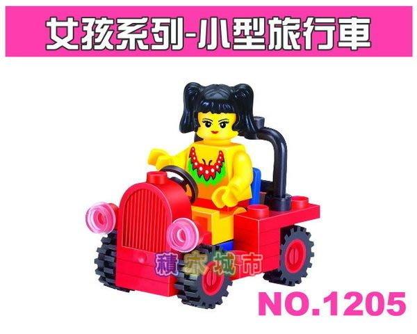 【積木城市】啟蒙積木 女孩系列-1205 小型旅行車 (內附人偶) 特價28/款