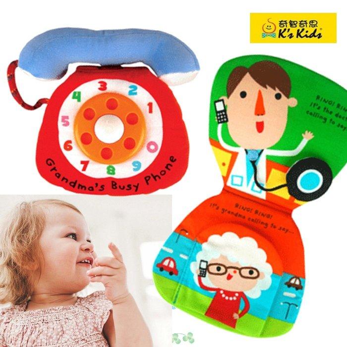 K's Kids 奶奶的熱線電話_布書系列 §小豆芽§ K's Kids 奇智奇思 奶奶的熱線電話