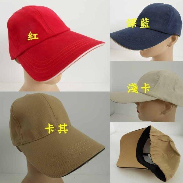 /阿寄帽舖//全封 棉製素色棒球帽 鴨舌帽 運動帽 !!