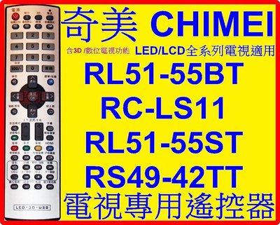 奇美電視遙控器 RS49-42TT /  TL-42LV700D TL-50LD500D TL-60UD90 65UD95 台南市