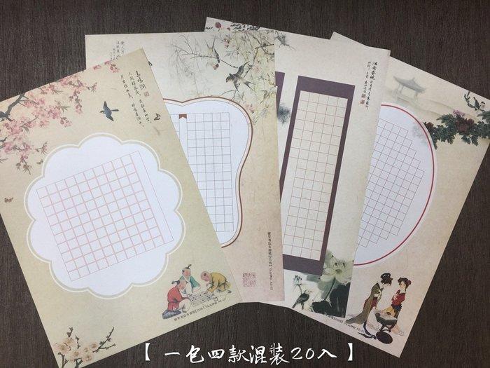 正大筆莊~『 硬筆書法專用紙 』 (一包四款混裝20入) / 硬筆書法 / 加工紙 / 專用紙