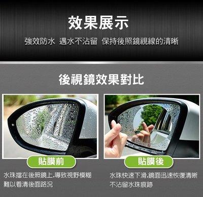 柒 汽車機車後視鏡 SUZUKI台鈴 GSX S150 ABS 後視鏡貼 後照鏡防雨防霧膜兩入
