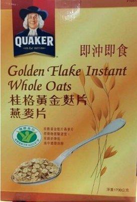 🎉現貨特價!桂格 黃金麩片燕麥片(盒裝1.7公斤)-吉兒好市多COSTCO代購