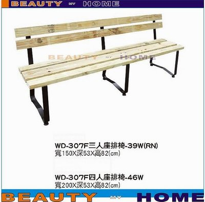 【Beauty My Home】19-CB-331-21四人座排椅【高雄】