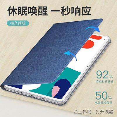 epadpro平板保護殼m6電腦10.8華為暢享平板2 浩海藍-無禮品 華為 Matepad 10.4寸10吋平板保護套