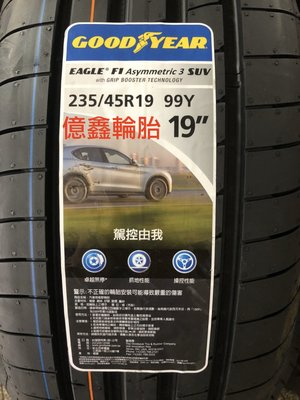 《億鑫輪胎 板橋店》固特異 F1A3 SUV 新鮮到貨 235/45/19 99Y  現貨優惠 特價中