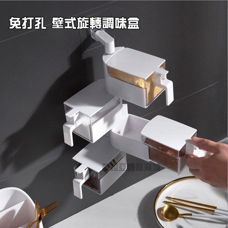 「歐拉亞」現貨 壁式 三層 旋轉調味盒 調味罐 調料盒 調味料收納架 附勺子