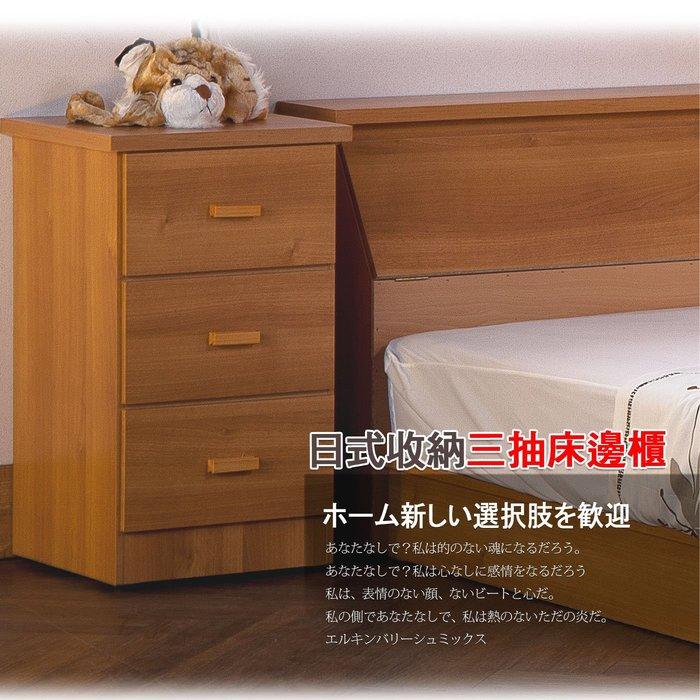 床頭【UHO】DA- 日式收納三抽床邊櫃 /收納櫃/床頭櫃 中彰免運