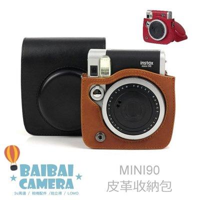 BaiBaiCamera  Mini90 拍立得專用 Mini 90 復古 皮套 皮質包 相機包 咖啡 紅色 黑色