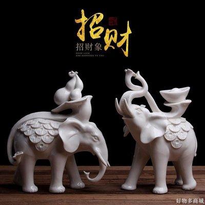 好物多商城 陶瓷大象擺件象一對創意歐式客廳家居簡約現代裝飾品結婚禮物擺件