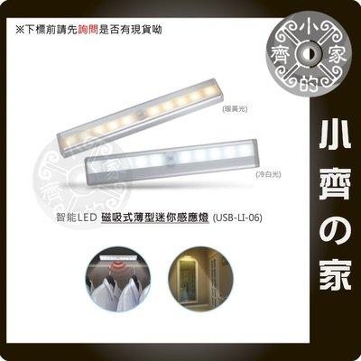 USB-LI-06Y 黃光 磁吸式 照...