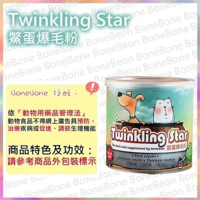 【呆萌獸大安森林店】免運  台北歡迎自取 Twinkling Star 鱉蛋爆毛粉 200g 特價$920