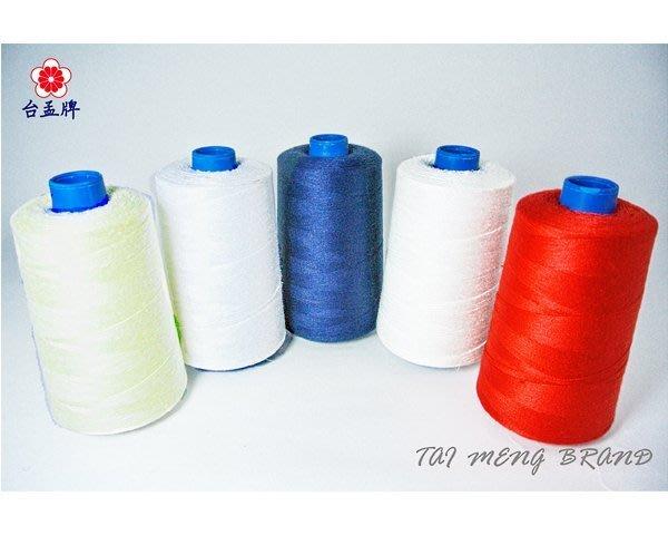 台孟牌 SP 縫紉線 6色 40/2 規格 0.15mm 14號車針 (車縫、平車、手縫、拼布、底線、兩股、材料、耐熱)