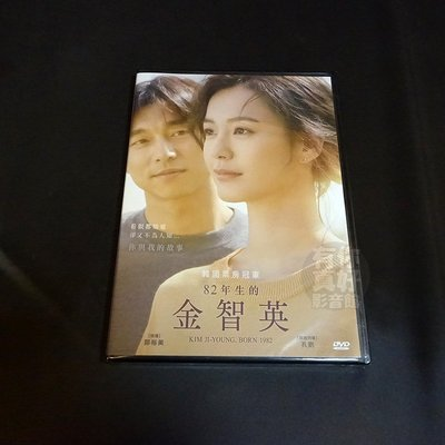 全新韓影《82年生的金智英》DVD 孔劉 鄭裕美 金道英